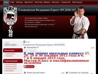 Ульяновская Федерация Каратэ ФУДОКАН
