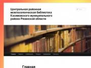 Центральная районная межпоселенческая библиотека Касимовского муниципального района Рязанской