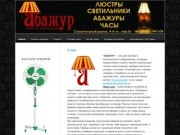 Магазин Абажур люстры в розницу и мелким оптом в Якутске