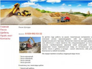 Песок в городе Шатура, продажа щебня Шатура