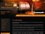 ООО Миньярский прокатно-термический завод - лента стальная холоднокатаная