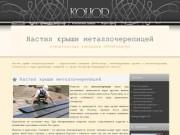 Настил крыши металлочерепицей - строительная компания ООО«Колиор»