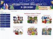 Новогодние подарки в г. Белово - Новогодние подарки