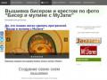 Вышивка бисером и крестом. Программа MyJane. (Россия, Нижегородская область, Нижний Новгород)