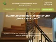 Строительство лестниц на второй этаж для домов, дач, коттеджей (Россия, Саратовская область, Саратов)