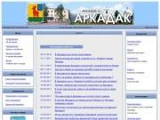 Arkadak.ru