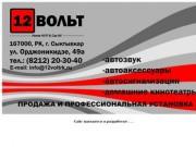 "Сыктывкар ООО ""12 ВОЛЬТ"""