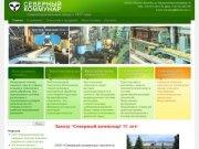 СЕВЕРНЫЙ КОММУНАР | станкостроительный завод с 1917 года