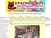 Вязание, рукоделие, творчество   Красный Кот в Иваново