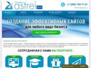 Создание сайтов в Ульяновске, разработка и продвижение сайтов в Ульяновске