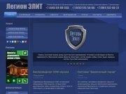 Охранные услуги - ЧОО Легион Элит - Охрана в Солнечногорске, Солнечногорском районе