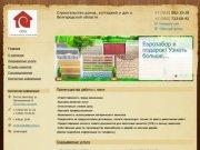Строительная компания - Строительство домов, коттеджей и дач в Белгородской области