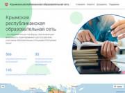 Крымская республиканская образовательная сеть