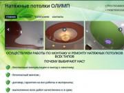 Установка отопления в Белгороде. Качественно от фирмы Олимп. (Россия, Белгородская область, Белгород)