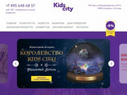 Kids City, детский центр, детская площадка, детский игровой зал, Kids City Москва, развивающий центр для детей, детский клуб (Россия, Московская область, Москва)
