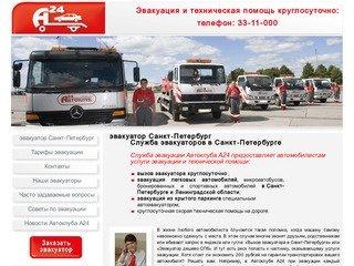 Заказать в Москве эвакуатор дешево  недорого вызвать от