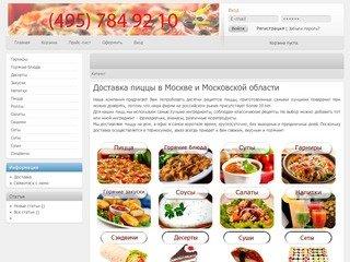 Доставка пиццы в Москве и Московской области