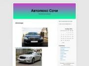 """""""Автолюкс Сочи"""" - Транспортная компания"""