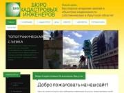 Бюро Кадастровых Инженеров, Иркутск