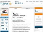 Центр нормативно-технической документации «Техэксперт» (shop.cntd.ru)