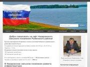 Назаровское сельское поселения Рыбинского муниципального района Ярославской области.