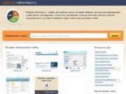 Webinfo.reformal.ru – сервис для веб-мастеров, (собирает детальную информацию о веб-сайтах: метаданные, статистику посещений, наличии похожих сайтов и сайтов-конкурентов, и т.д.)