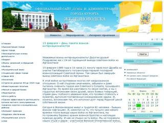 Adm-zheleznovodsk.ru