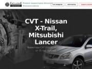 Ремонт вариаторов (cvt), акпп Nissan, Infiniti, Mitsubishi, Toyota