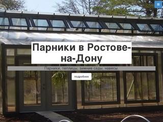 Парники в Ростове-на-Дону
