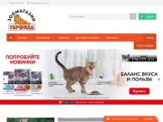 Интернет-Зоомагазин Гарфилд, товары для животных (г. Томск)