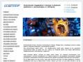 Компьютерный Мастер - техническая поддержка и помощь в решении проблемм с компьютером в г. Югорске (Тюменская область)