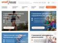 Страхование спортсменов в Новосибирске онлайн (Россия, Новосибирская область, Новосибирск)