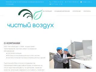 Чистый воздух - проектирование, монтаж, сервис систем вентиляции