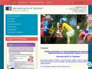 Детский сад № 44 - Орлёнок Дошкольное образование