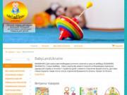 Интернет магазин детских товаров Babylandukrine.com.ua. Все популярные детские товары и игрушки можно купить в нашем интернет магазине, с быстрой доставкой по Украине (Украина, Киевская область, Киев)