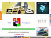 такси (Россия, Московская область, Голицыно)