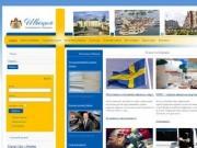 Швеция - Скандинавское Эльдорадо (Информацию об отдыхе в Швеции зимой)