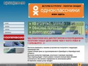 Город,Область,РФ!!! Цены очень низкие !!! Постоянным клиентам скидка!!!Готовы к длительному сотрудничеству!!!Звоните в любое для Вас удобное время!!! Всегда буду рад Вашему звонку!!! (Россия, Оренбургская область, Оренбург)