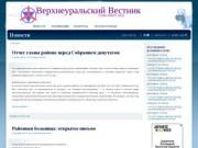 «Верхнеуральский Вестник»— первое независимое СМИ Верхнеуральска