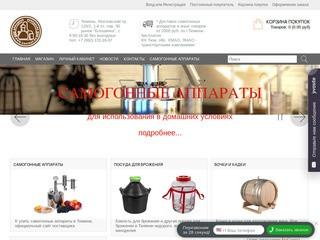 Магазин самогонных аппаратов в Тюмени (Россия, Тюменская область, Тюмень)