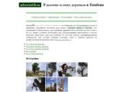 Удаление деревьев, Тамбов - arborist68.ru