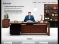 Адвокат в г. Ставрополе, Пучкин А.В. адвокат предоставляющий весь спектр юридических услуг
