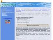 Реутовская Стоматологическая Клиника, cтоматология для всей семьи