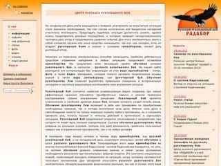 Русский рукопашный бой РАДАБОР. Русский стиль : Информация