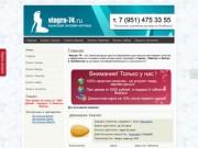 """""""Виагра-74"""" - Мужская интернет-аптека (г. Челябинск, тел. +7 (951) 475-33-55)"""
