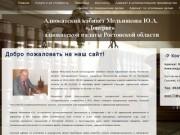Адвокатский кабинет Мельникова Ю.А.  «Доверие» адвокатской палаты Ростовской области