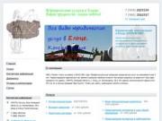 Юридические услуги в Ельце по низким ценам! Консультация бесплатно в Ельце! 8 980 356 29 17