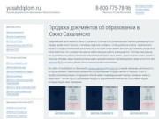 Продажа документов об образовании в Южно-Сахалинске