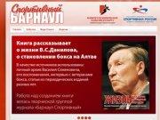 Барнаул Спортивный