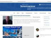 Золотовское  сельское поселение Красноармейского района Саратовской области